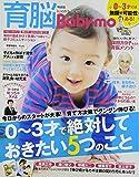 赤ちゃんのことばと感性がすくすく育つ!  育脳スタートセット―「育脳Baby-mo」+人気絵本「だっだぁー」ソフトカバー版 ([物販商品・グッズ])