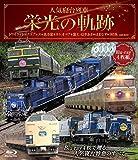 人気寝台列車 栄光の軌跡 [Blu-ray]