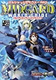 アルシャードセイヴァーRPGミッドガルドワールドガイド (ログインテーブルトークRPGシリーズ)