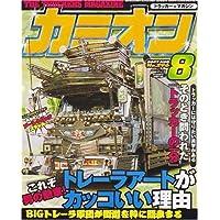 カミオン 2007年 08月号 [雑誌]