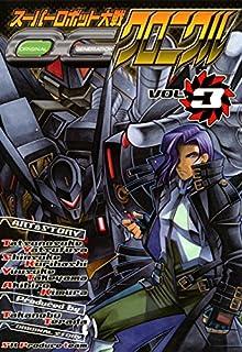 [八房龍之助] スーパーロボット大戦OG クロニクル 第01-03巻