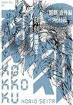 [堀尾省太]の『刻刻』番外編―300日後― (モーニングコミックス)