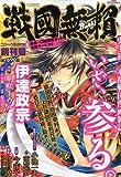 コミック戦国無頼 2010年 01月号 [雑誌]