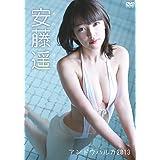 安藤遥 アンドウハルカ2013 [DVD]