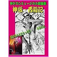 神ひろしミュージカル戯曲集『神版・西遊記』 神ひろしのスピリチュアルミュージカル