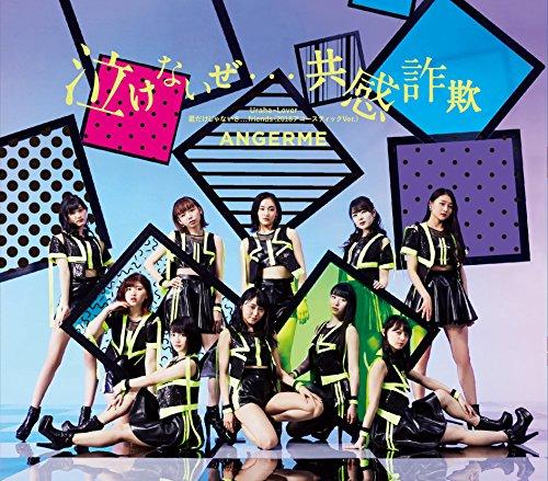 ANGERME (アンジュルム) – 泣けないぜ・・・共感詐欺/Uraha=Lover/君だけじゃないさ…friends(2018アコースティックVer.) [FLAC + MP3 320 / CD] [2018.05.09]