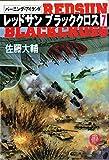 レッドサン ブラッククロス〈7〉バーニング・アイランド (徳間文庫)