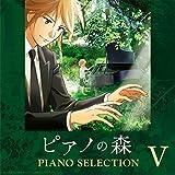 TVアニメ「ピアノの森」 Piano Selection V 海ヘ (TVアニメ「ピアノの森」オープニングテーマ)