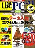 日経 PC 21 (ピーシーニジュウイチ) 2007年 11月号 [雑誌]