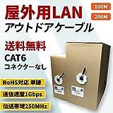 RoHS指令準拠 屋外用LANケーブル カテゴリ6 CAT6 100m ブラック LAN-OD6-100BK