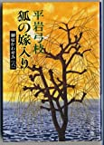 御宿かわせみ 狐の嫁入り (6) (文春文庫)