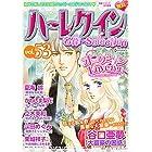 ハーレクイン 名作セレクション vol.53 (ハーレクインコミックス)