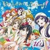 夏色えがおで1、2、Jump!(DVD付)