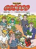 イタリア野菜紀行―gusto Italia