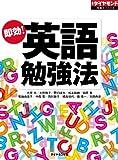 即効! 英語勉強法 (週刊ダイヤモンド 特集BOOKS 51)