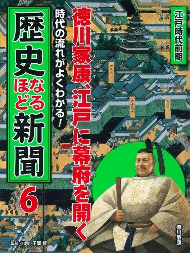 時代の流れがよくわかる!歴史なるほど新聞 第6巻(江戸時代前期) 徳川家康、江戸に幕府を開く