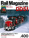 Rail Magazine (レイル・マガジン) 2017年1月号 Vol.400