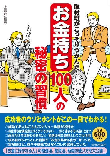 取材班がこっそりつかんだ!「お金持ち」100人の秘密の習慣の詳細を見る