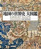 地図の世界史 大図鑑