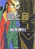 銀と金 (5) (双葉文庫―名作シリーズ (ふ-15-05))