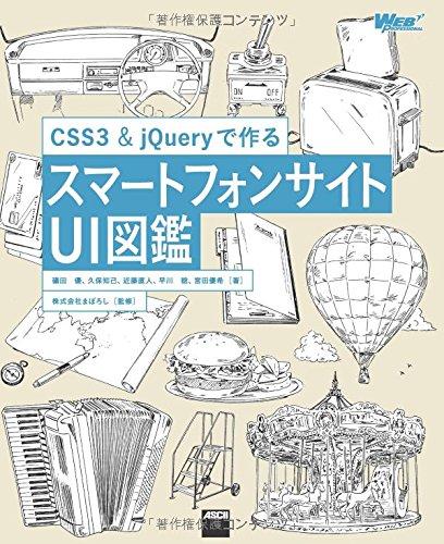 CSS3&jQueryで作る スマートフォンサイトUI図鑑 (WEB PROFESSIONAL)の詳細を見る