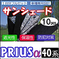 マルチサンシェード TOYOTA プリウスα用 【40系】シルバー*NO.20* 1台分フルセット
