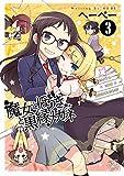 魔女とほうきと黒縁メガネ: 3 (4コマKINGSぱれっとコミックス)