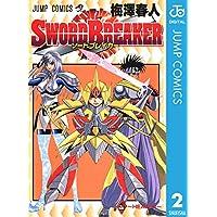 SWORD BREAKER 2 (ジャンプコミックスDIGITAL)