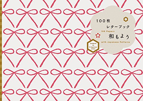 100枚レターブック 和もよう ([バラエティ])