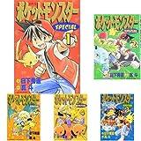 ポケットモンスタースペシャル 1-52巻セット