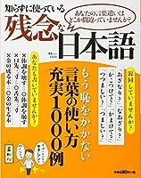 知らずに使っている残念な日本語 (TJMOOK)