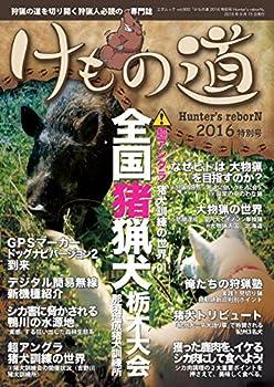 けもの道 2016特別号 Hunter's reborN 三才ムック vol.900