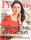 Precious(プレシャス) 2015 年 02 月号 [雑誌]