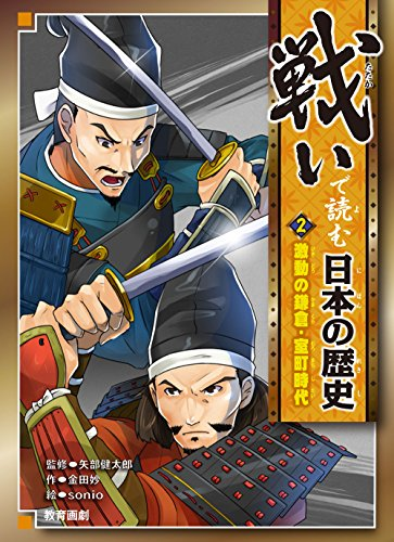 戦いで読む日本の歴史 (2)激動の鎌倉・室町時代