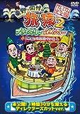 東野・岡村の旅猿2 プライベートでごめんなさい… 琵琶湖で船上クリスマスパーティーの旅 プレミアム完全版 [DVD]