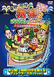 【動画】東野・岡村の旅猿 琵琶湖で船上クリスマスパーティーの旅