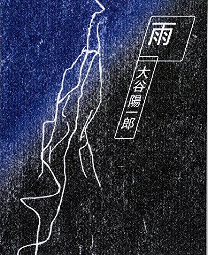 雨 大谷陽一郎作品集 大谷 陽一郎