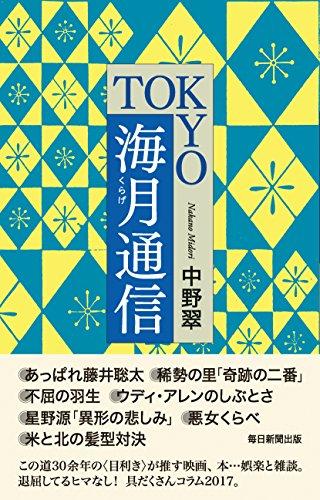 TOKYO海月通信の詳細を見る