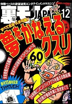 [鉄人社編集部]の裏モノJAPAN 2013年12月号 特集★夢をかなえるクスリ60 (鉄人社)