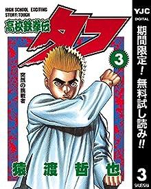 高校鉄拳伝タフ【期間限定無料】 3 (ヤングジャンプコミックスDIGITAL)