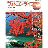 フォトコンライフ(71) (双葉社スーパームック)