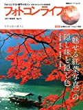 フォトコンライフ(71) (双葉社スーパームック) 画像