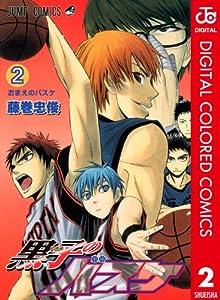 黒子のバスケ カラー版 2巻 表紙画像