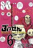 ぶっせん(6) (モーニングコミックス)