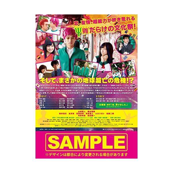 斉木楠雄のΨ難 豪華版ブルーレイ&DVDセット...の紹介画像2