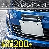 ナンバーステー 角度 調整キット 汎用 カーボンルック 普通車/軽自動車など通常規格のナンバープレートに適合