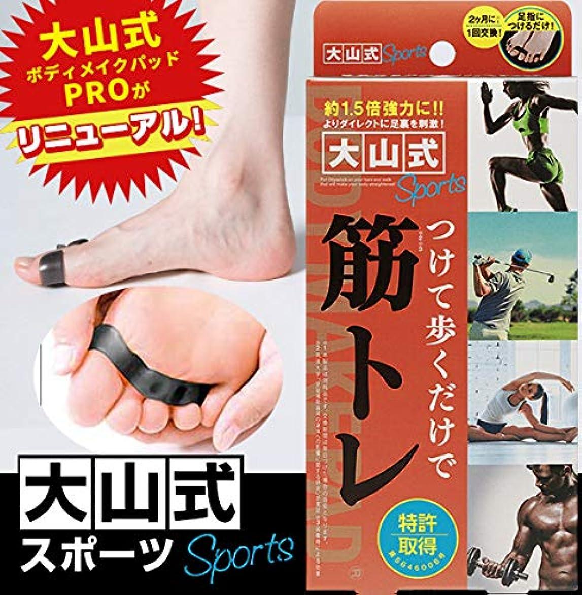 大山式ボディメイクパッド スポーツ Sports