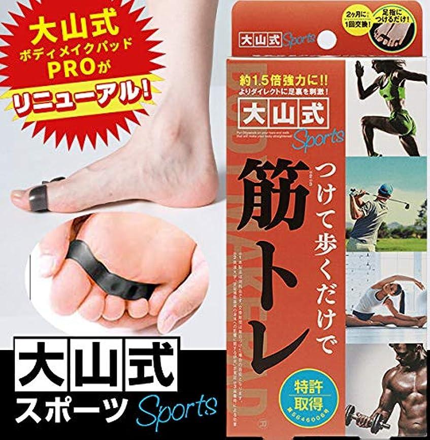 符号売上高カプセル大山式ボディメイクパッド スポーツ Sports