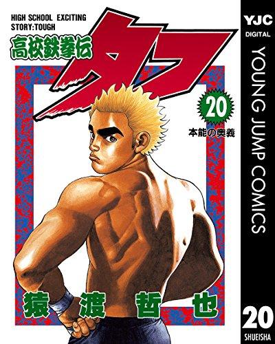 高校鉄拳伝タフ 20 (ヤングジャンプコミックスDIGITAL)