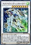 クリスタルウィング・シンクロ・ドラゴン ウルトラレア 遊戯王 レアリティコレクション 20th rc02-jp024